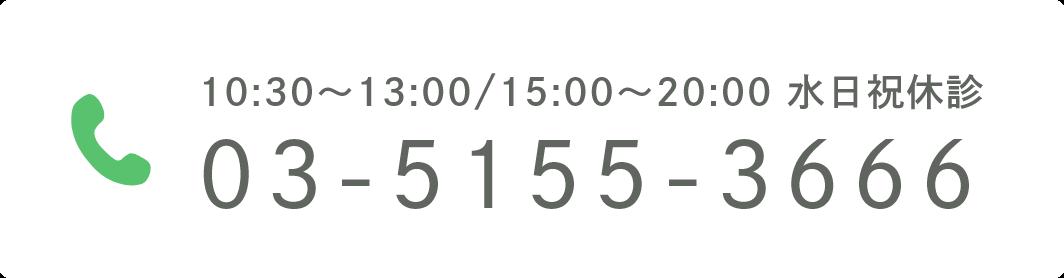 03-5155-3666