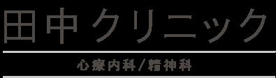 田中クリニック